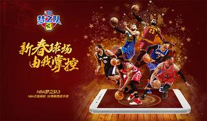 相约圣诞大战《NBA梦之队3》全新版本今日上线