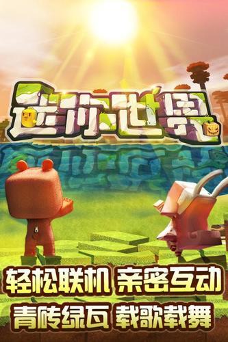 生活资讯_迷你世界最新手机游戏_119手游网