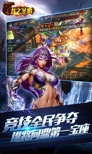 龙之圣痕手机游戏图片欣赏