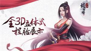 《琅琊榜:风起长林》手游全新捏脸技术首曝