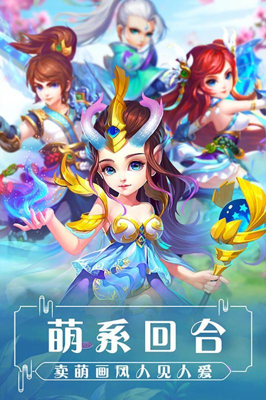 修仙物语手机游戏图片欣赏