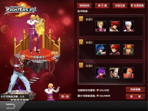 问鼎格斗之王 《拳皇97ol》新资料片今日上线
