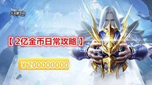 大神课堂 37《大天使之剑H5》每日刷2亿金币攻略指南