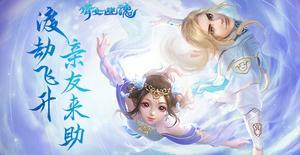 《倩女幽魂》2月1日在线维护公告 全新飞升系统全服投放