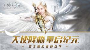 天使纪元新手攻略之天使之剑相关介绍