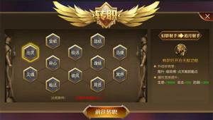 《天使纪元》2月6日更新公告 开启新的转职任务