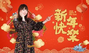 花泽香菜携手《苍之纪元》美颜小姐姐祝你新春大吉