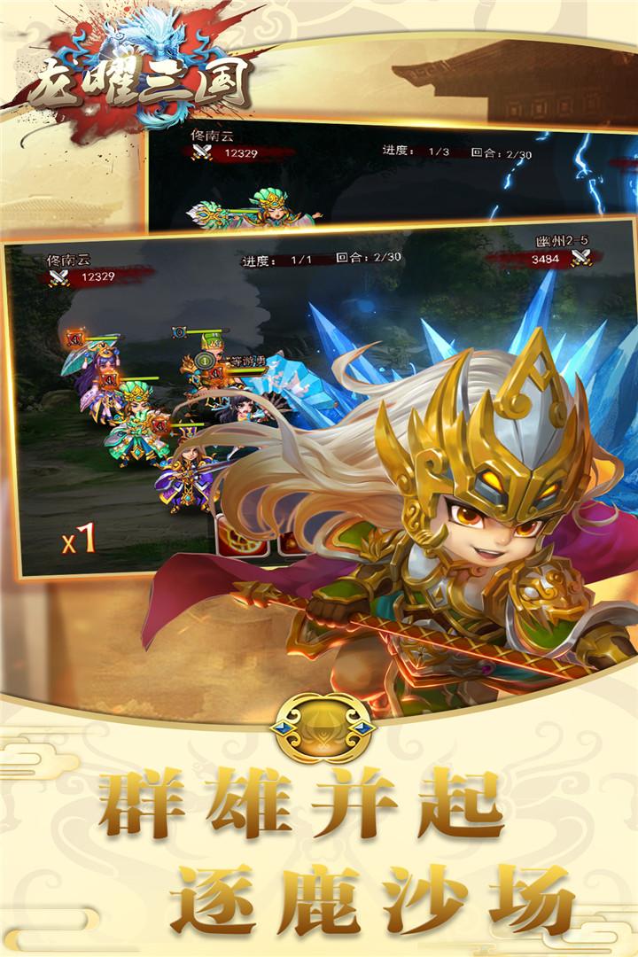 龙曜三国手机游戏图片欣赏