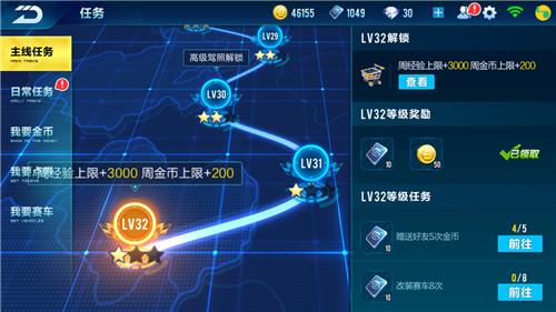 QQ飞车手任务系统怎么完成