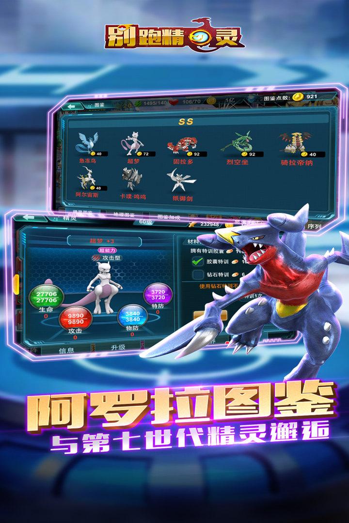 别跑精灵_Game234游戏网别跑精灵专题报道手机游戏图片欣赏