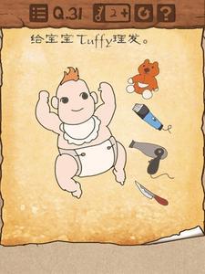 最囧游戏3第31关给宝宝理发怎么过