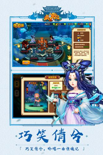 疯妖记手机游戏图片欣赏