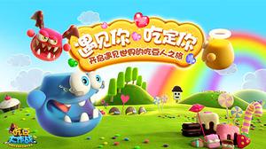 休闲娱乐新玩法《吃豆大作战》今日全平台萌动上线
