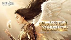 冯提莫直播送VIP票《天使纪元》揭秘刘亦菲新海报