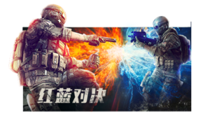 《光荣使命》4月19日更新公告新增红蓝对决玩法