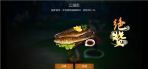 独创大世界循环体系《剑网3:指尖江湖》烹饪系统揭秘