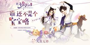 《诛仙手游》5月31日更新维护公告喜迎儿童节,欢乐度六一
