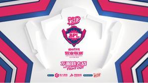 2018《球球大作战》BPL夏季赛火热开战,为冠军梦想踏上新征程!