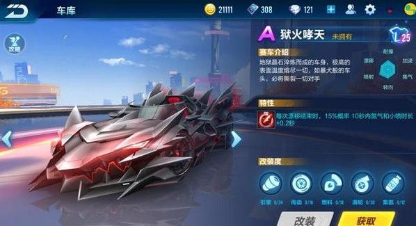 QQ飞车手游风之痕怎么改装