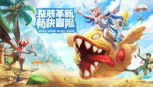 《龙之谷手游》7月12日更新公告 夏日大作战活动开启