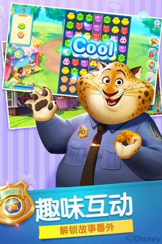 疯狂动物城:筑梦日记最新手机版免费下载_119手游网图片