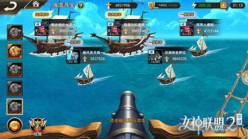 《女神聯盟2》手游9月7日全平臺首發 登錄送S級女神