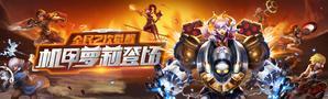 《龙之谷手游》9月13日更新公告 全新玩法角斗场上线