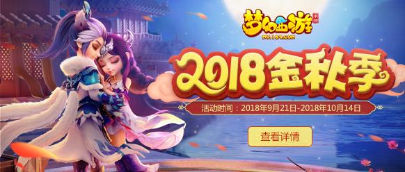 《梦幻西游》手游9月19日维护公告:梦幻金秋共团圆