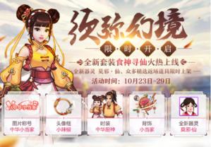 《寻仙》手游10月25日更新公告 新增装备获取时自动熔炼功能