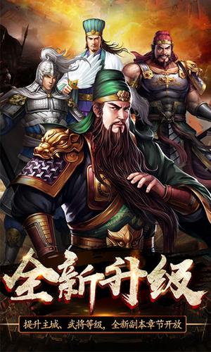 梦幻三国手机游戏图片欣赏