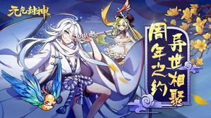 冬日盛宴伏羲降临《元气封神》周年庆典即将开启