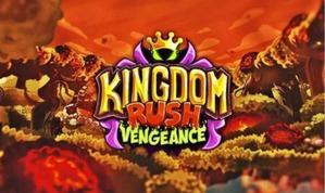 王国保卫战复仇防御塔哪个好