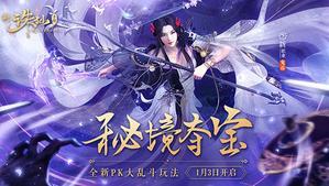 《诛仙手游》12月27日更新维护公告 元旦特别活动开启