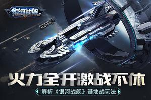 火力全开激战不休 解析《银河战舰》基地战玩法