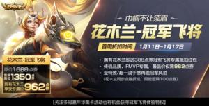 《王者荣耀》1月8日更新公告 赛末冲刺活动开启