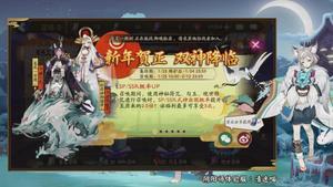 阴阳师体服速报:双神降临 新春系列活动开启(20190123)