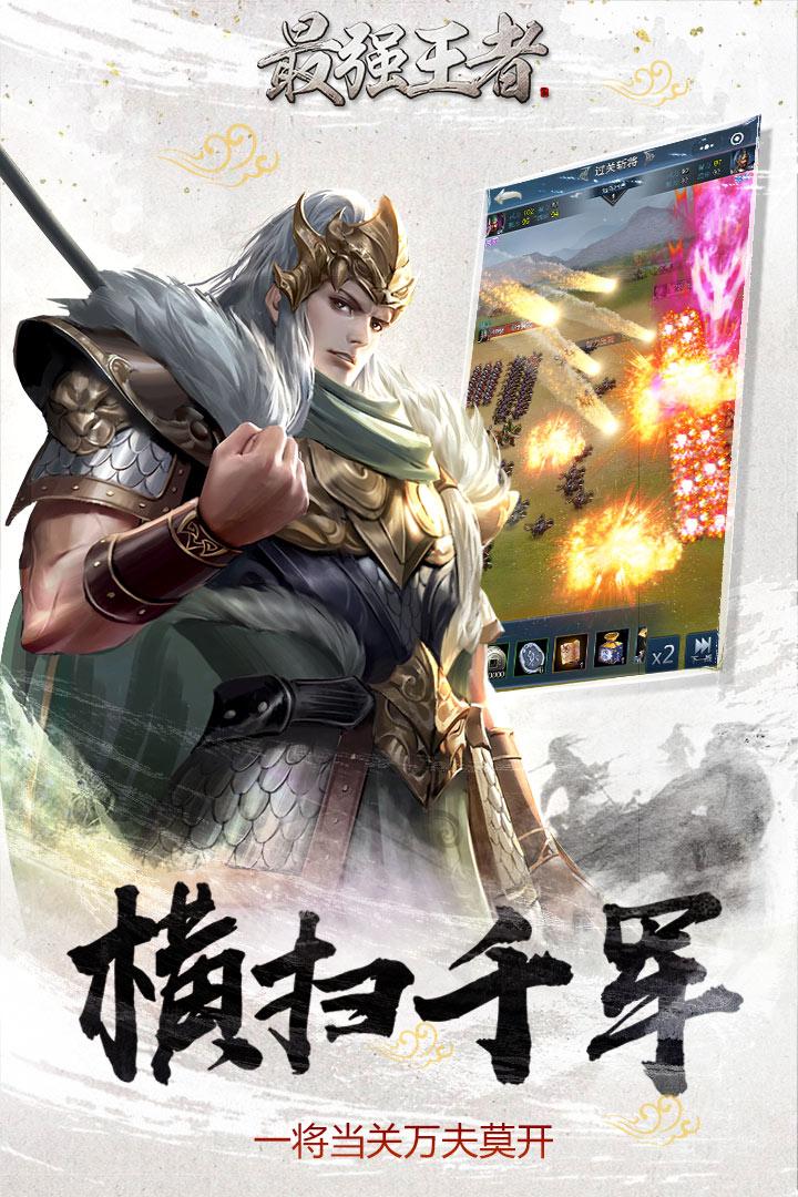 最强王者手机游戏图片欣赏