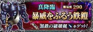 最终幻想勇气启示录真大祸的铁巨人降临攻略