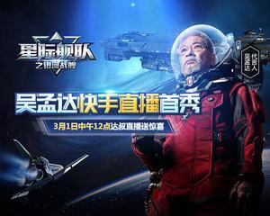 星际舰队首位代言人竟是吴孟达?片场直播揭开庐山真面目!