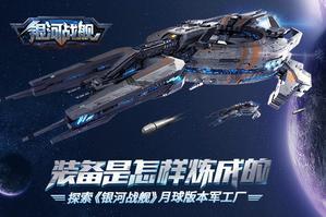 装备是怎样炼成的 探索《银河战舰》月球版本军工厂