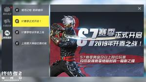 《终结者2:审判日》3月27日更新公告 S7新赛季开启