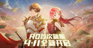 仙境传说RO手游音乐会巡演倒计时,亮点内容抢先剧透!