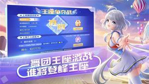 《QQ炫舞手游》4月11日新版本介绍 舞团王座激战开启