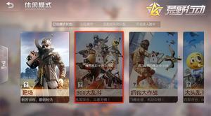《荒野行動》4月11日移動端維護公告 全新玩法300大亂斗上線