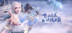 《完美世界手游》4月18日维护公告 公测庆典完美妖约活动开启