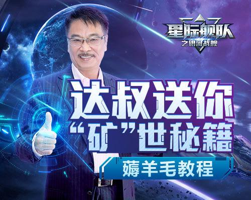 """《星际舰队》达叔在线传授""""矿""""世秘籍 宇宙矿工流天赋攻略"""