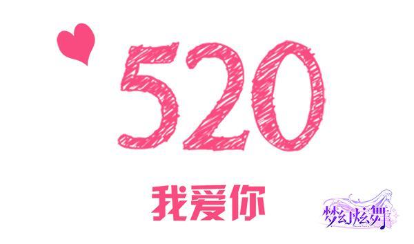 《梦幻炫舞》520 ,爱就要大方晒出来