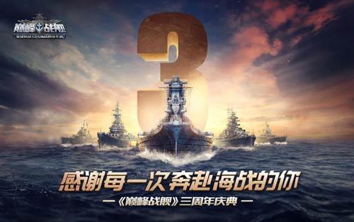 《巅峰战舰》三周年庆典狂欢火爆进行中 百万福利送不停