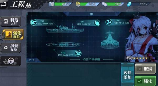 超次元大海战航母配方与建造概率提升方法分享