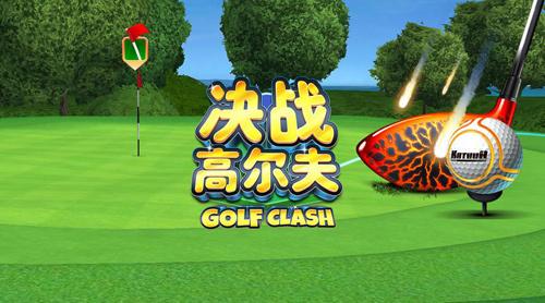 乐享高尔夫对决!《决战高尔夫》即将启动内测!